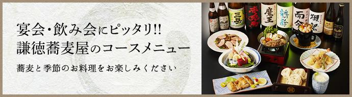 宴会・飲み会にピッタリ!! 謙徳蕎麦屋のコースメニュー