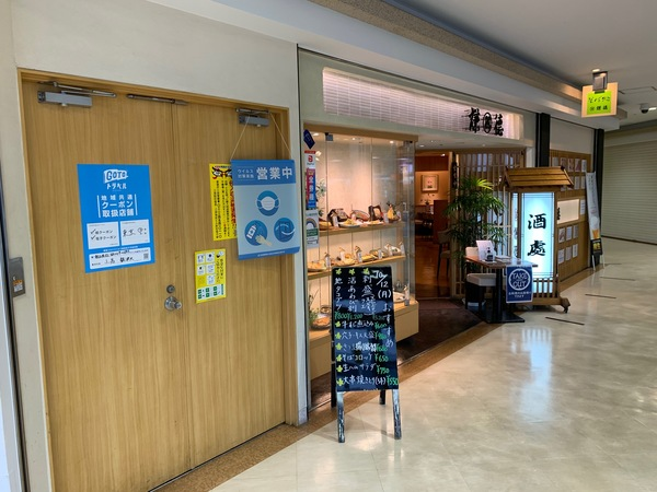 """謙徳3店舗""""GoToトラベル地域クーポン券""""取扱可能!"""