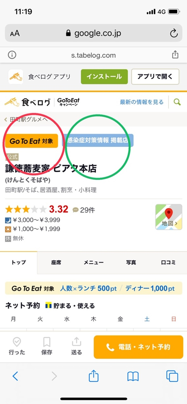 """エンゼル店、ピアタ2号店も""""GoToEat対象店舗""""になりました!"""