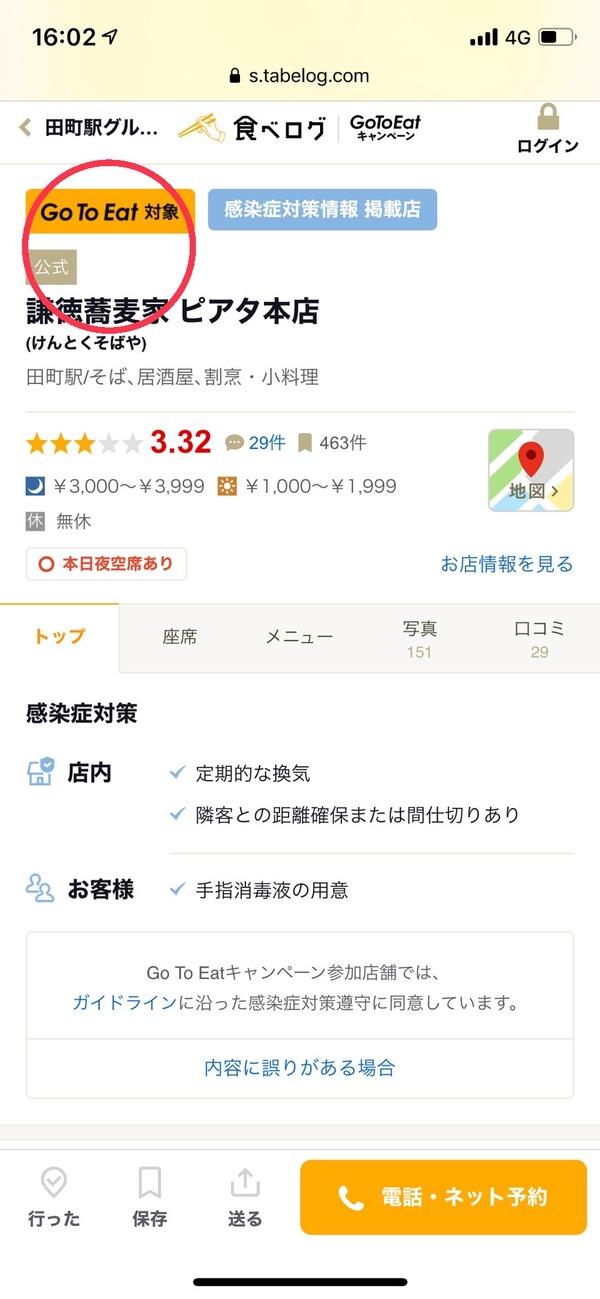 """ピアタ本店""""Go To Eat対象店舗""""となりました!"""
